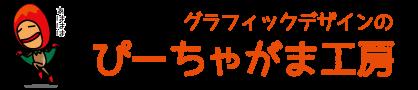 沖縄で似顔絵ウェルカムボード作成ならグラッフィックデザインのぴーちゃがま工房へ!その他チラシやオリジナルTシャツ、オリジナルカッティングステッカー作成します!